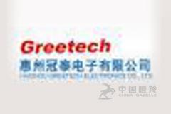 惠州冠泰电子有限公司