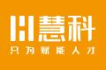 慧科教育科技集團有限公司